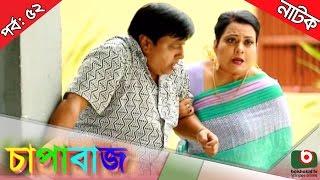 Bangla Comedy Natok  | Chapabaj  EP - 52 | ATM Samsuzzaman, Joy, Alvi, Eshana, Hasan Jahangir, Any