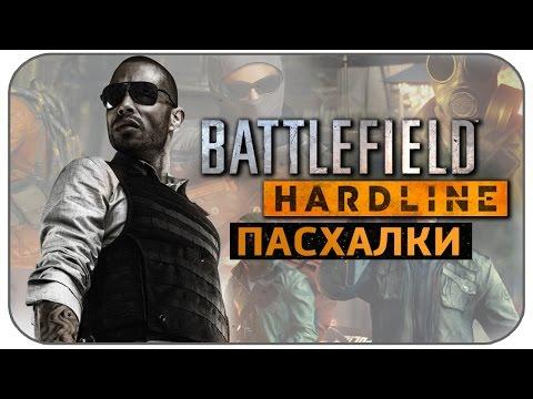 Пасхалки Battlefield Hardline ( Easter eggs )