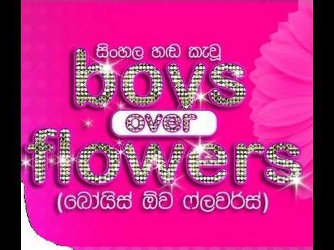 Boys Over Flowers Sinhala Songs With Lyrics - නුඹේ එක හීනෙක හැංගීලා