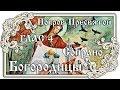 Праздник 14 октября Покров Пресвятой Богородицы Молитва 07 Глас 4 Сопрано mp3
