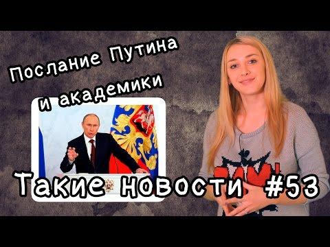 Послание Путина и академики  Такие новости №53