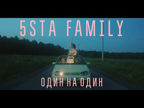 5sta Family - Один на Один (Премьера клипа, 2019)