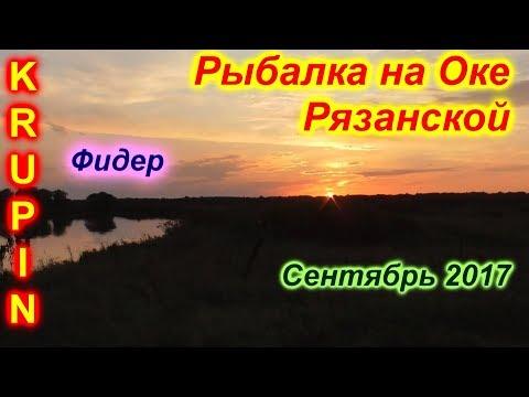 Рыбалка на Оке Рязанской. Встреча осени 2017....