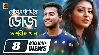 Homeopathir Dose | Tasrif Khan | Manju Ahmed | New Bangla Song 2019 | Official Music Video