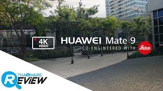 ทดสอบ บันทึกวีดีโอความละเอียด 4K ด้วยสมาร์ทโฟน HUAWEI Mate 9