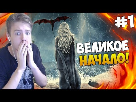 Mount and Blade: A Clash of Kings - ВЕЛИКОЕ НАЧАЛО! #1