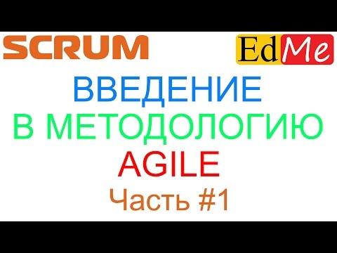 1. SCRUM С НУЛЯ. Модели, итеративная и инкрементальная разработка. Типичные проблемы разработки.