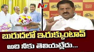 Adinarayana Reddy Fires on Meda Mallikarjuna Reddy for Making Allegations on TDP | NTV