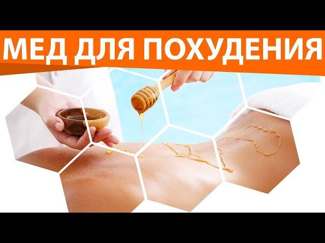 Мёд и пчелиные продукты - лучшее средство для похудения. Подходит ли мед для снижения веса!