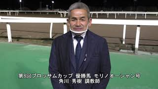 20201103ブロッサムカップ角川秀樹調教師