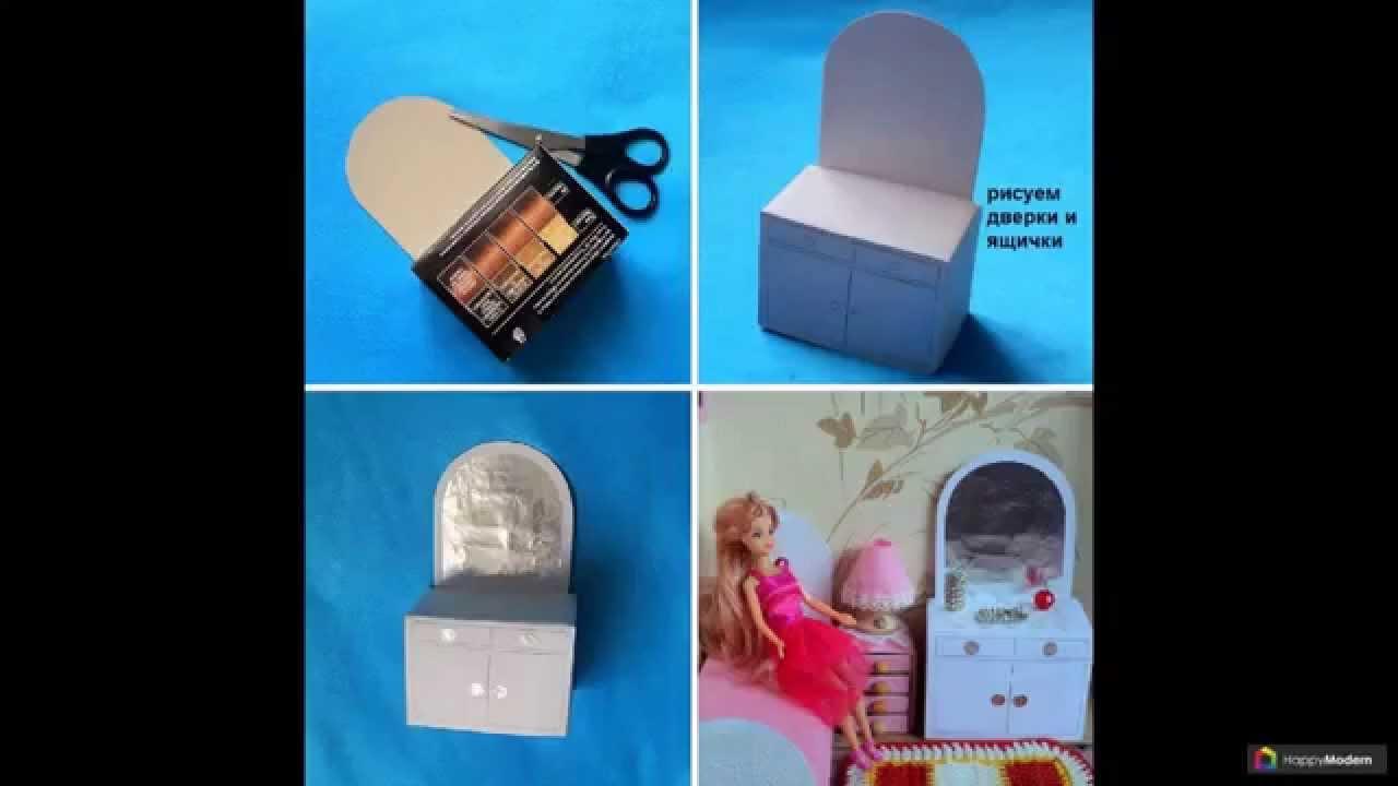 Как сделать мебель для кукол ютуб