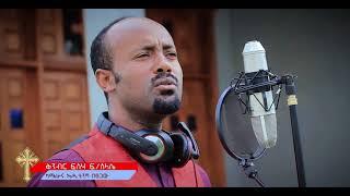 Ethiopian protestant 2018 Sidamigna Song Mesi - AmelkoTube.com