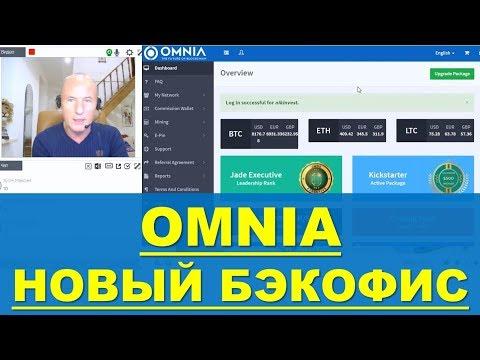 OMNIA - Новый бэкофис, правильные действия,. На старт - Внимание!...