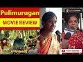 Pulimurugan Movie Review | Mohanlal | Kamalini Mukherjee - 2DAYCINEMA.COM thumbnail