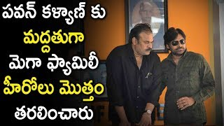 Mega Heros At Film Chamber To Support Pawan Kalyan | NagaBabu, AlluArjun