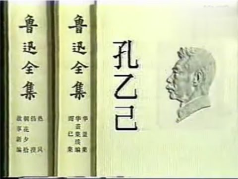 kong yiji, diary of a madman by lu xun essay View homework help - lu xun diary of a madman medicine kong yijipdf from east 250 at cuny queens selected works of lu hsun volume one lu hsun at fifty, photographed in shanghai in september 1930.