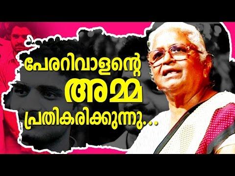 Rajiv Gandhi assassination convicts Perarivalan's mother Speech | Perarivalan Malayalam Drama