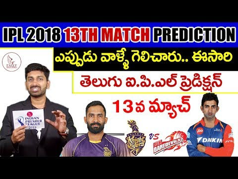 IPL 2018 Kolkata Knight Riders Vs Delhi Daredevils, 13th Match Live Prediction | Eagle Media Works