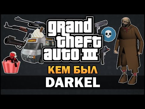 GTA 3  - Вырезанный Персонаж Даркел и Его Миссии [Бета Анализ] - Feat. 7 Works