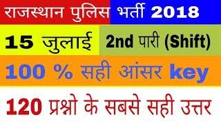 Rajasthan Police 15 July 2nd Shift Answer key 2018 || Rajasthan Police Answer key 2018