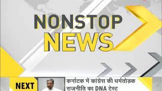 DNA: Non Stop News, March 19, 2018