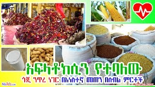 አሳሳቢው የአፍላቶክሲን የምግብ ብክለት - Aflatoxin in food its side effect minerals - DW