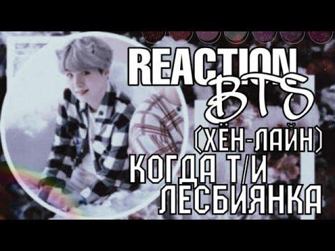 [РЕАКЦИЯ BTS]КОГДА Т/И ЛЕСБИЯНКА(ХЁН-ЛАЙН)