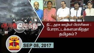 (08/09/2017) Ayutha Ezhuthu | NEET, Govt Employees Issue : Is TN becoming a Protest Zone?