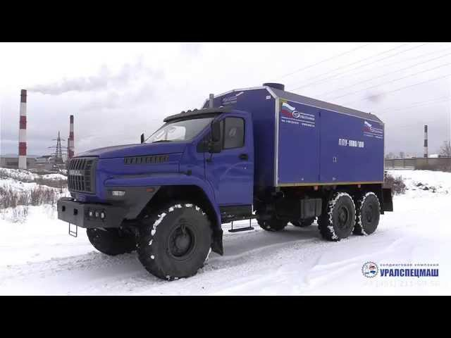 Обзор ППУ 1600/100 на новом шасси Урал Next | производство Уралспецмаш