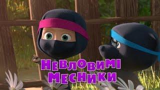 Маша та Ведмідь: Невловимi месники (серiя 51) Masha and the Bear