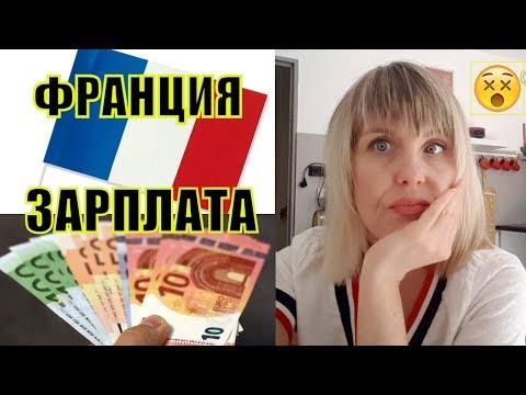 ЗАРПЛАТА Мужа Француза | СКОЛЬКО ДЕНЕГ нужно для ЖИЗНИ во ФРАНЦИИ Прованс | Французские зарплаты