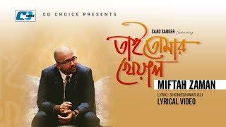 Tai Tomar Kheyal | Miftah Zaman | Sajid Sarker | Official Lyrical Video | Bangla New Song 2017