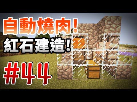 【Minecraft】巢哥實況:Lonely Island陸地系列#44 半自動燒肉機建造....!【當個創世神】