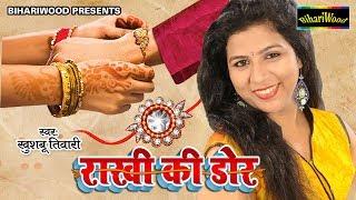 रक्षाबंधन स्पेशल - मेरी राखी की डोर - Mari Rakhi Ki Dor - Khushboo Tiwari - New Raksha Bandhan Song