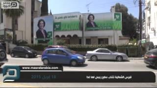 مصر العربية | قبرص الشمالية تنتخب سابع رئيس لها غدا