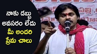 Pawan Kalyan Says I Don't Want Money | Jana Sena Party Meeting @ Karimnagar, Telangana