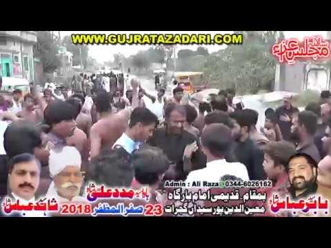 Matamdari | 23 Safar 2018 / 1440 | Moin din Pur Gujrat ( www.Gujratazadari.com)