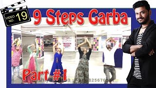 LEARN GARBA DANCE 9 STEPS    1/2/ PART - 1    NAVRATRI 2017    www.sathiyagarba.com