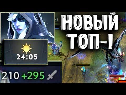 НОВЫЙ ТОП 1 НА ДРОВКЕ - TOP 1 DROW RANGER MATUMBAMAN DOTA 2