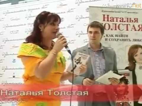 Наталья Толстая Популярная психология