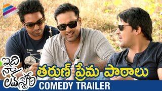 Idi Naa Love Story COMEDY Trailer | Tarun | Oviya Helen | 2018 Telugu Movies | Telugu FilmNagar