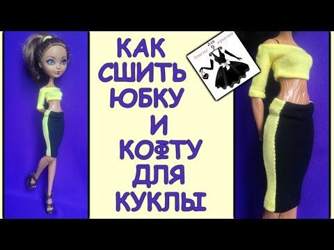 Как сшить юбку для куклы барби