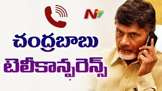 CM Chandrababu Holds Teleconference With TDP MPs | Sujana Chowdary Speaks to Media After Meet | NTV