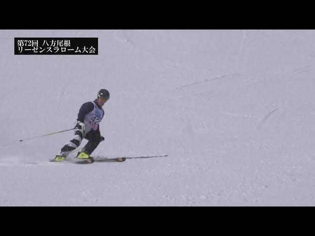 第72回リーゼンスラローム大会 2日目 2018/3/2[白馬八方尾根スキー場] 1/3│Gravity Channel