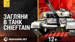 Загляни в реальный танк Chieftain. В командирской рубке [World of Tanks]