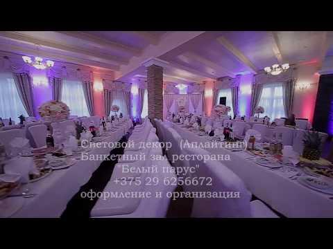 Световой декор (аплайтинг) Николаевские пруды Белый парус.