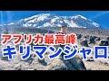 アフリカ最高峰の山!キリマンジャロに登ります!