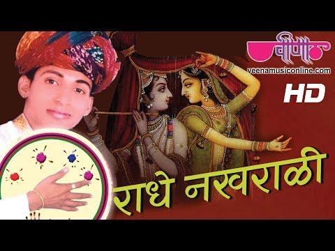 Radhey Nakhrali | New Rajasthani Shekhawati Chang Dhamal Holi Songs 2015 | Special Fagan Video Songs video