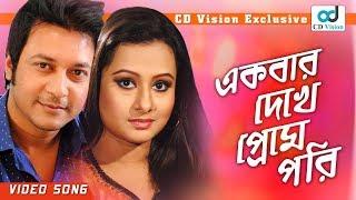 Akbar Dekhe Preme Pori | Mayer Jonno Pagol (2016) | HD Movie Song | Imon | Purnima | CD Vision