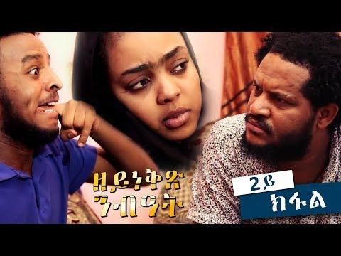 Fsha Ghebrehiwet - Zeyneqx Nibiat   ዘይነቅጽ ንብዓት - Part 2 New Eritrean Movie 2018